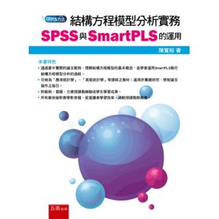 結構方程模型分析實務:SPSS與SmartPLS的運用