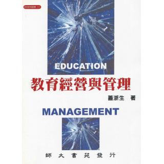 教育經營與管理