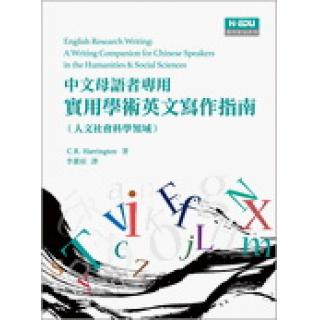 中文母語者專用:實用學術英文寫作指南(人文社會科學領域)
