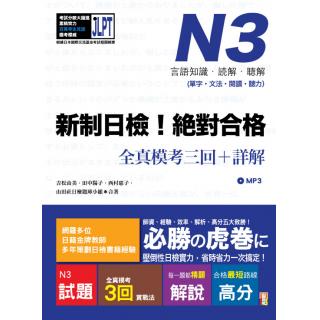 新制日檢!絕對合格N3單字、文法、閱讀、聽力全真模考三回+詳...