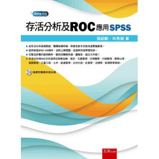 存活分析及ROC:應用SPSS(附光碟)