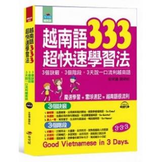 越南語333超快速學習法:3個訣竅,3個階段,3天說一口流利...
