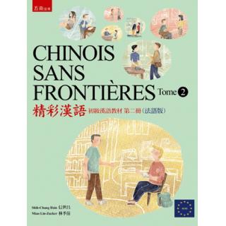 精彩漢語:初級漢語教材(第二冊)(法語版)