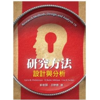 研究方法:設計與分析 中文第一版 2019年