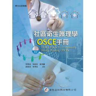 社區衛生護理學OSCE手冊