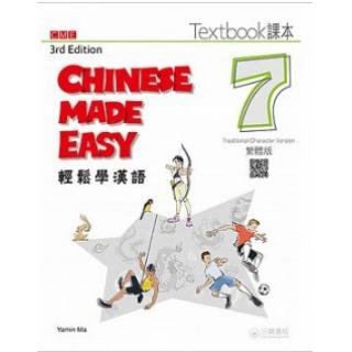 輕鬆學漢語 (第三版)繁體課本第7冊
