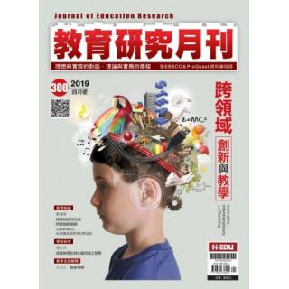 教育研究月刊04月/2019(第300期)