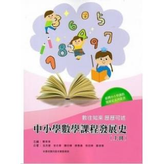 數往知來 歷歷可述:中小學數學課程發展史(上冊)