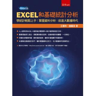 EXCEL和基礎統計分析:學統計輕鬆上手,掌握資料分析,前進...