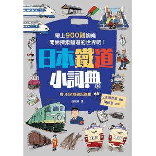 日本鐵道小詞典 萬用豆知識8