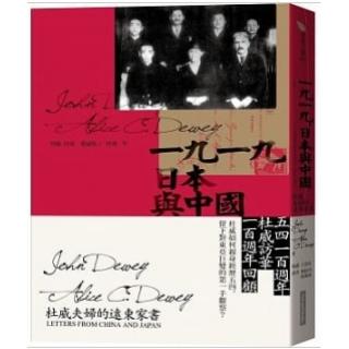一九一九,日本與中國:杜威夫婦的遠東家書
