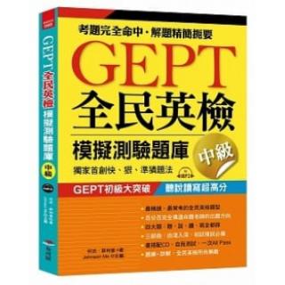 GEPT全民英檢模擬測驗題庫中級(初試複試)獨家首創快、狠、...