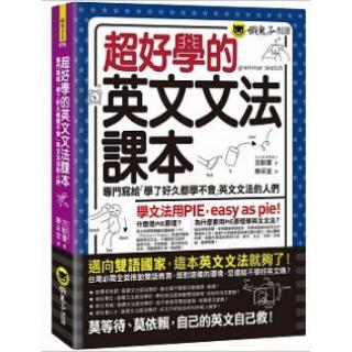 超好學的英文文法課本:專門寫給「學了好久都學不會」英文文法的...