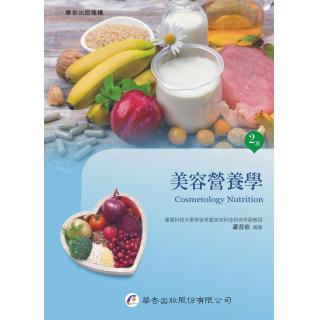 美容營養學(二版)