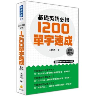 基礎英語必修1200單字速成全新修訂版(隨書附贈英語學習MP...