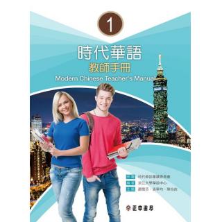時代華語I 教師手冊