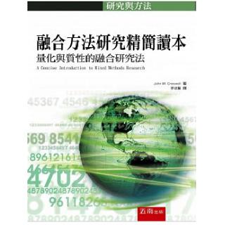 融合方法研究精簡讀本:量化與質性的融合研究法