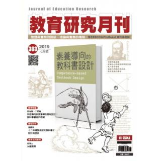 教育研究月刊07月/2019(第303期)