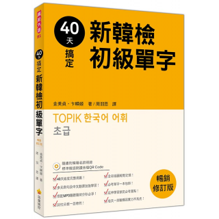 40天搞定新韓檢初級單字暢銷修訂版