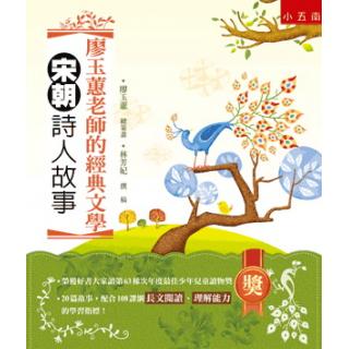 廖玉蕙老師的經典文學─宋朝詩人故事(二版)