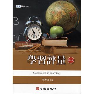 學習評量(第二版)