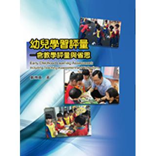幼兒學習評量 : 含教學評量與省思