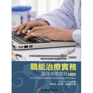 職能治療實務-臨床病歷撰寫(第三版)