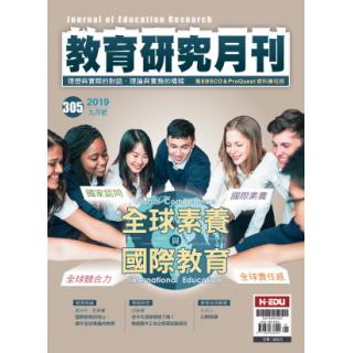 教育研究月刊09月/2019(第305期)