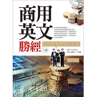 商用英文勝經:提升商業金融閱讀力【二版】(25K軟精裝+1M...