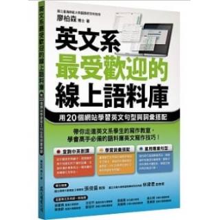 英文系最受歡迎的線上語料庫:用20個網站學習英文句型與詞彙搭...