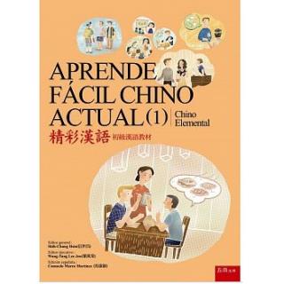精彩漢語(一)初級漢語教材