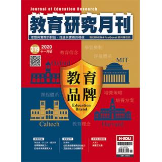 教育研究月刊11月/2020(第319期)教育品牌