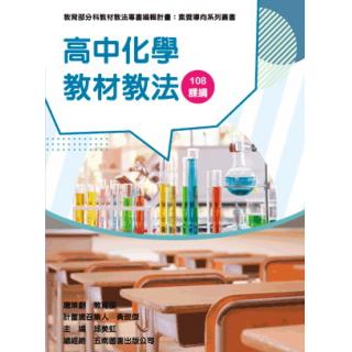 高中化學教材教法