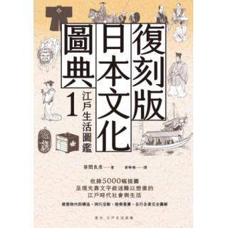 復刻版日本文化圖典1 江戶生活圖鑑