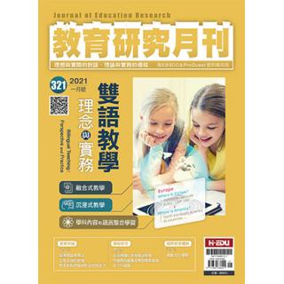 教育研究月刊1月/2021(第321期)雙語教學理念與實務