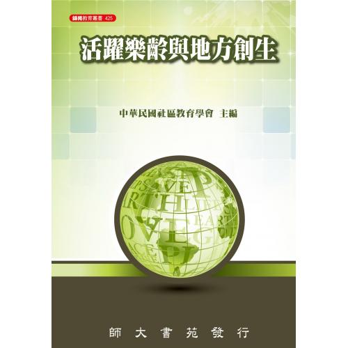 社區教育叢書