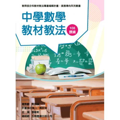 課程與教學、班級經營