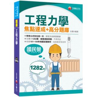 2021工程力學焦點速成+高分題庫:全書收錄共1282題〔國...