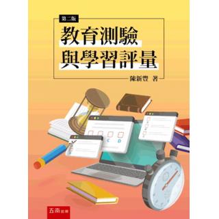 教育測驗與學習評量(二版)