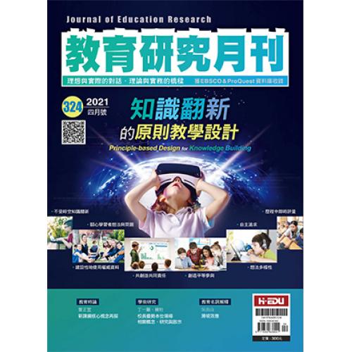 教育研究月刊