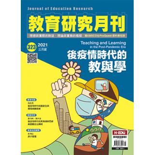 教育研究月刊3月/2021(第323期)後疫情時代的教與學