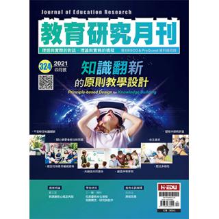 教育研究月刊4月/2021(第324期)知識翻新的原則教學設...