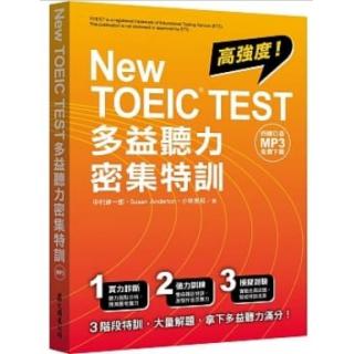 New TOEIC TEST多益聽力密集特訓(四國口音MP3...
