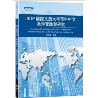 IBDP國際文憑大學預科中文教學實踐與研究