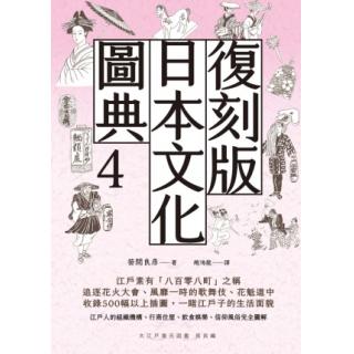 復刻版日本文化圖典4 江戶庶民圖鑑
