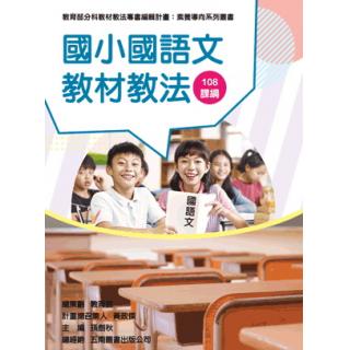 素養導向系列叢書:國小國語文教材教法