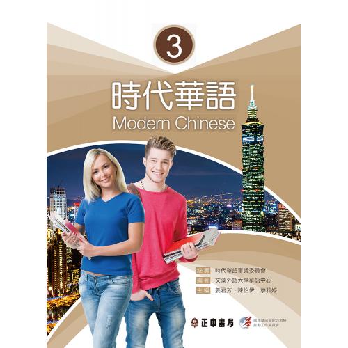 成人中文教材