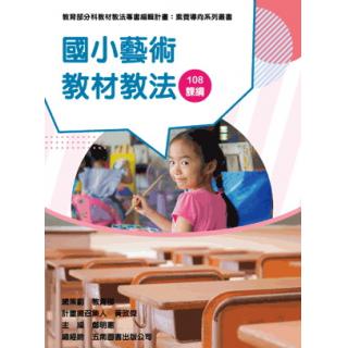 國小藝術教材教法(素養導向系列叢書)