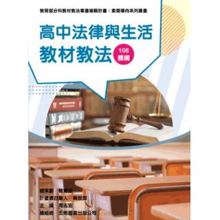 高中法律與生活教材教法(素養導向系列叢書)