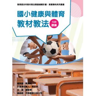 國小健康與體育教材教法(素養導向系列叢書)